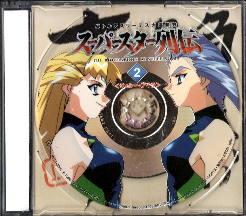 "Battle Athletes Daiundoukai ""Biographies of Super Stars Vol. 2"" CD * Anime"