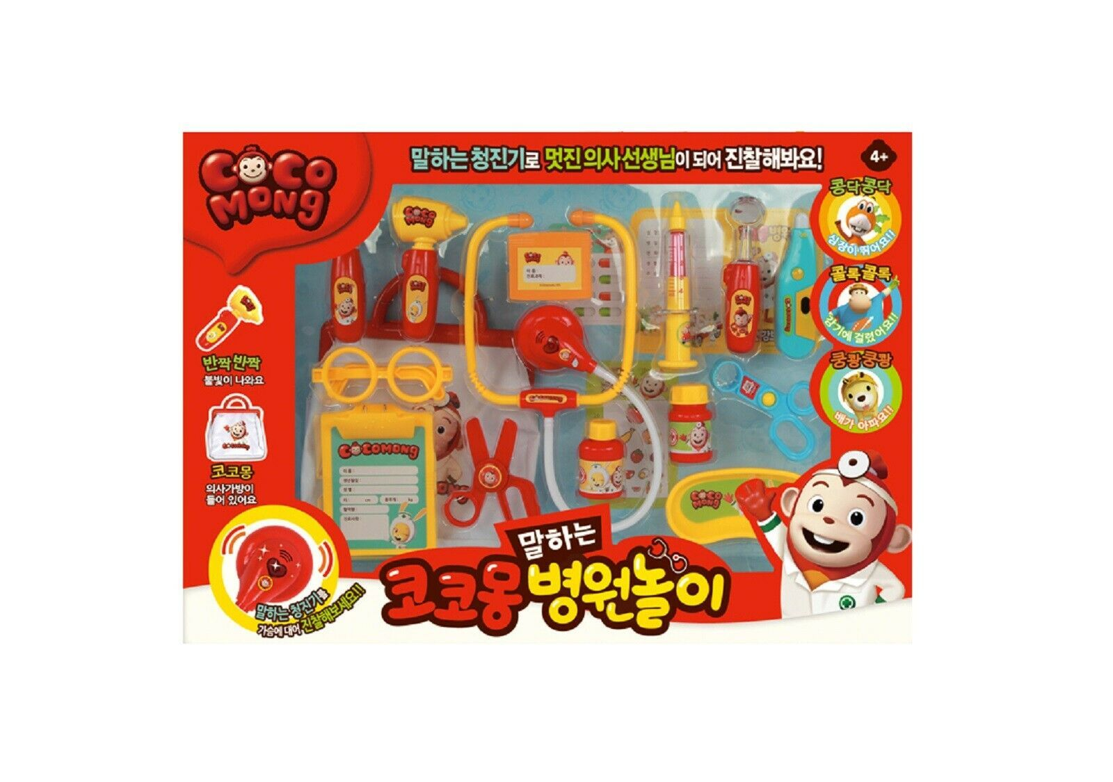 Kuku Toys Cocomong Melody Medical Hospital Doctor Nurse Role Play Toy Set