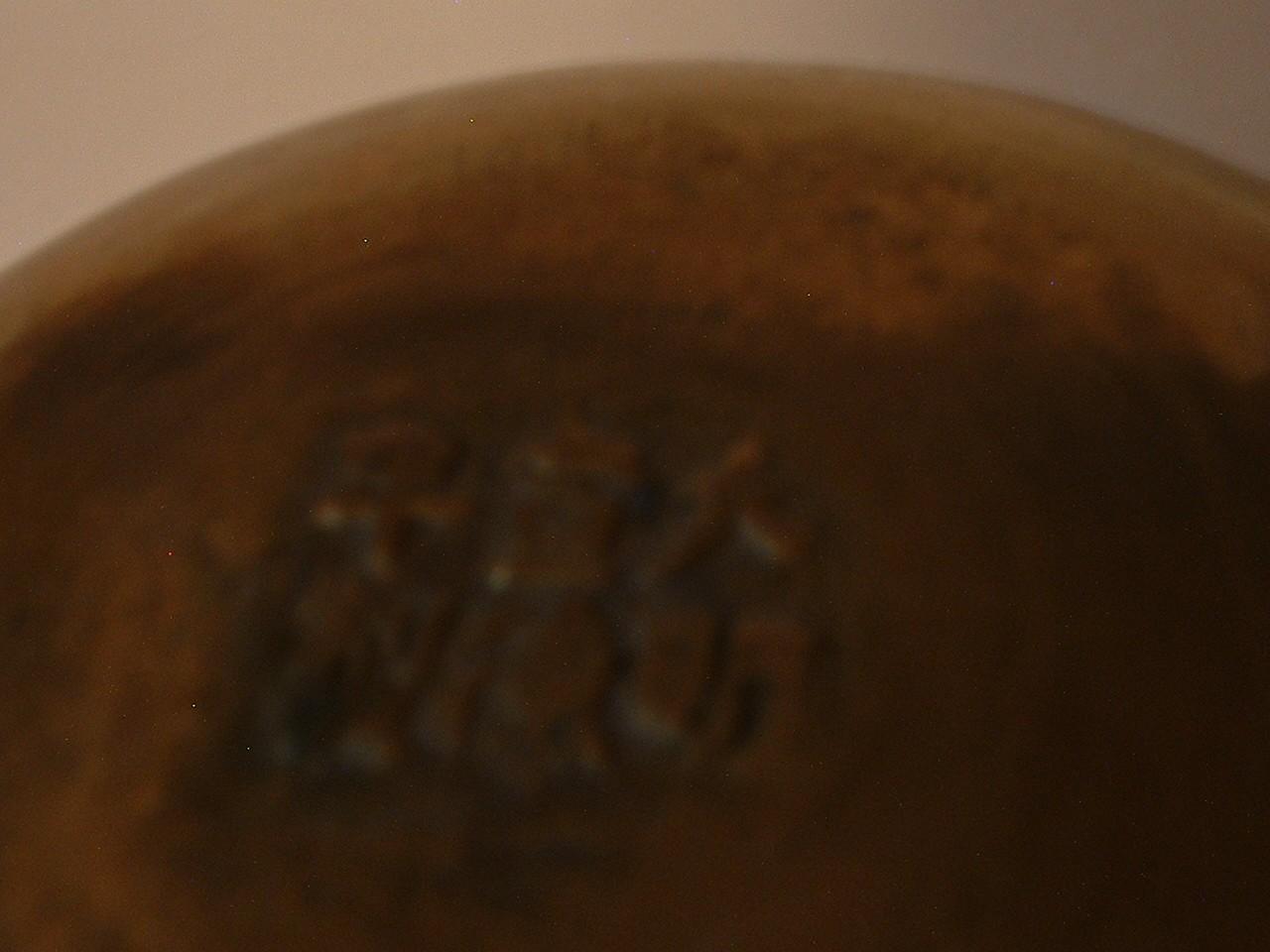 Vintage Large Heavy 7 1 2 Inch Brass Oriental Bowl