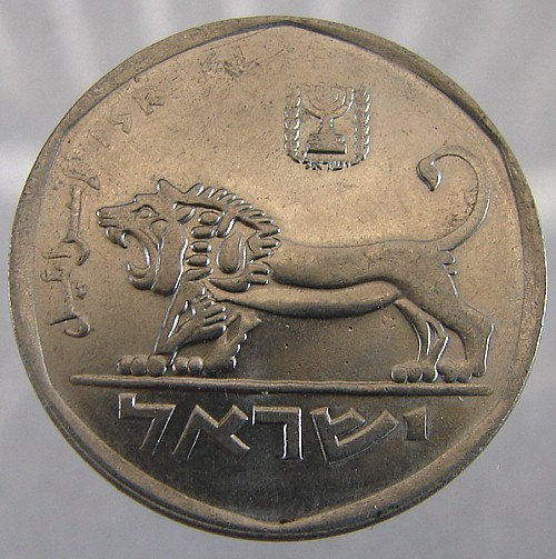 Vintage ISRAELI ROARING LION 1978 over 30 Years Old 5 Pounds