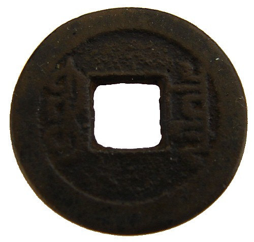 CHINA ANCIENT COIN Chinese No Date reign of Emperor Qianlong