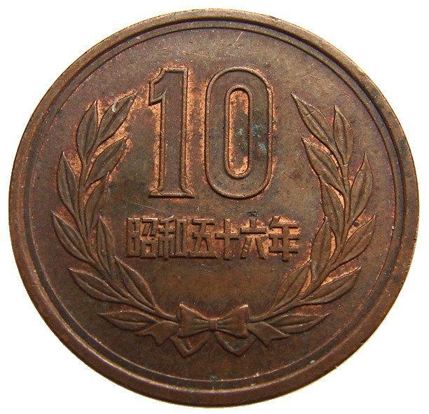 VINTAGE JAPANESE COIN 1960s Buddhist temple 10 yen denominat
