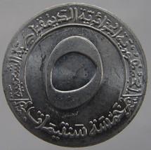 VINTAGE ISLAMIC ARABIC LEGEND 1970-1973 No. 5 TOKEN - $9.99