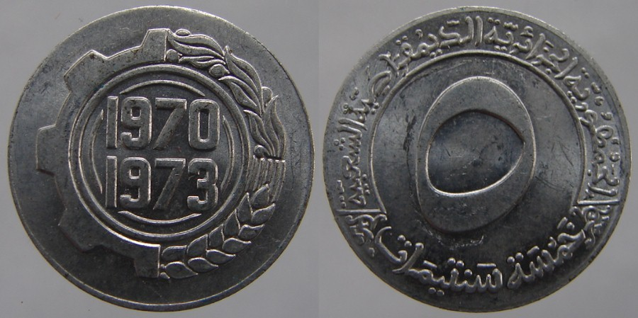 VINTAGE ISLAMIC ARABIC LEGEND 1970-1973 No. 5 TOKEN