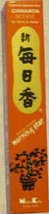 Cinnamon Japanese Incense - $5.00