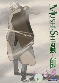 Mushi-shi Vol. 06 DVD Brand NEW Factory Seal!
