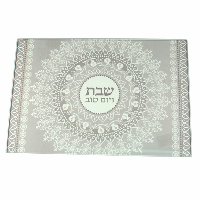 Judaica Challah Tray Board Reinforced Glass Shabbat Blessing Kiddush Pomegranate