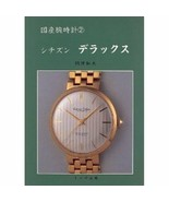Domestic Watches #2 Japanese Perfect Collection Book - $52.14