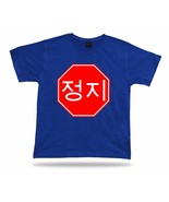 Japan stop Sign unisex warning tee Tshirt funny comic Classic road Apparel - $7.57