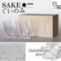 Japanese glass Sake cup Guinomi SAKURA SAKU cherry blossom from japan se... - $96.16