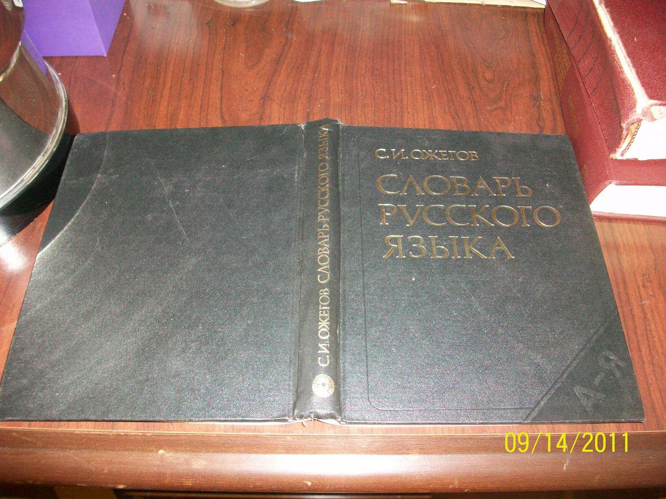Slovar Russkogo Iazyka by S.I. Ozhegov Moscow 1984