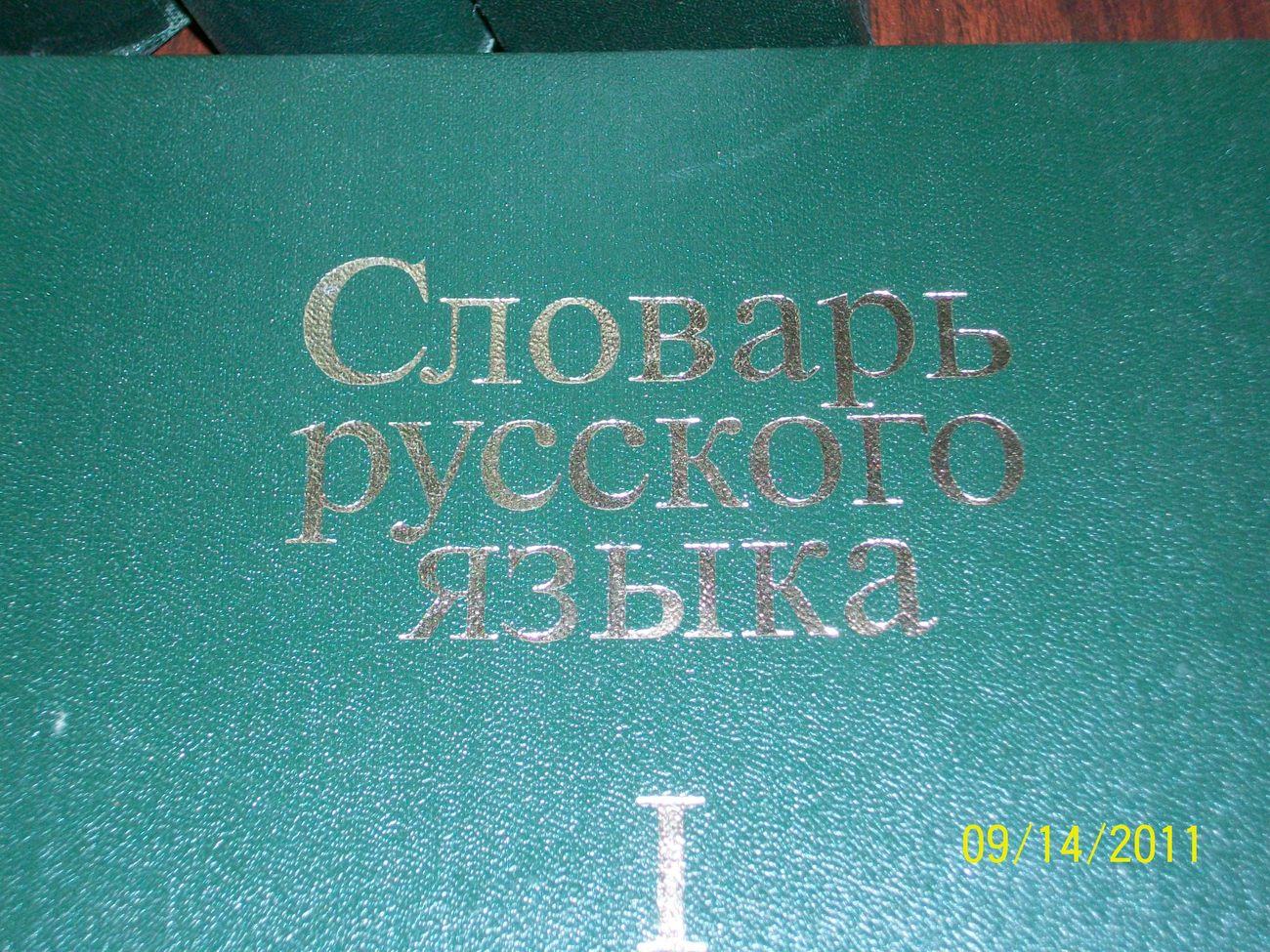 russian language dictionary 4 volumes science academy USSR 1