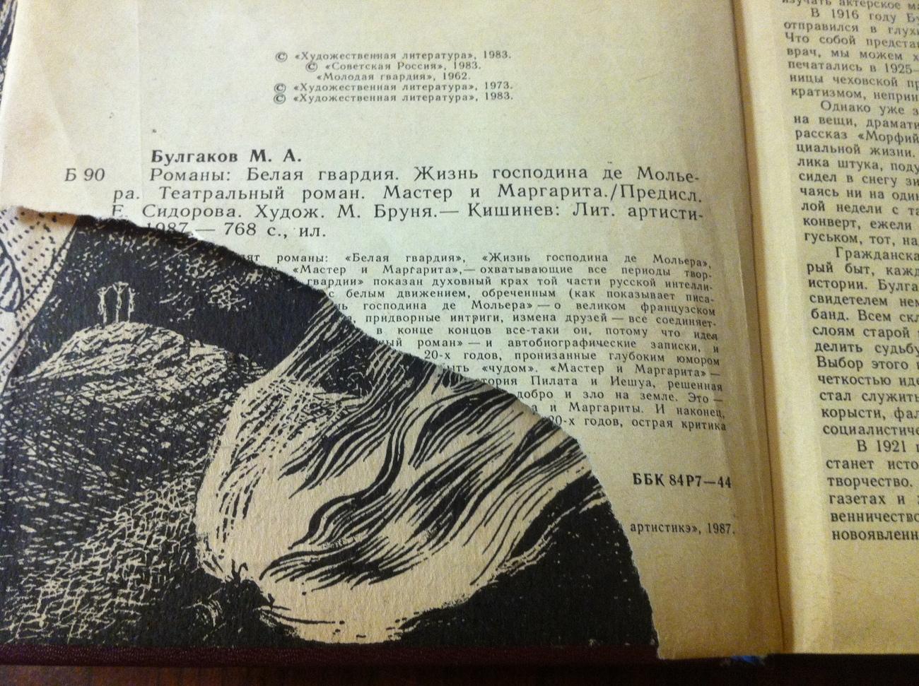 Романы Михаила БулгаÐ