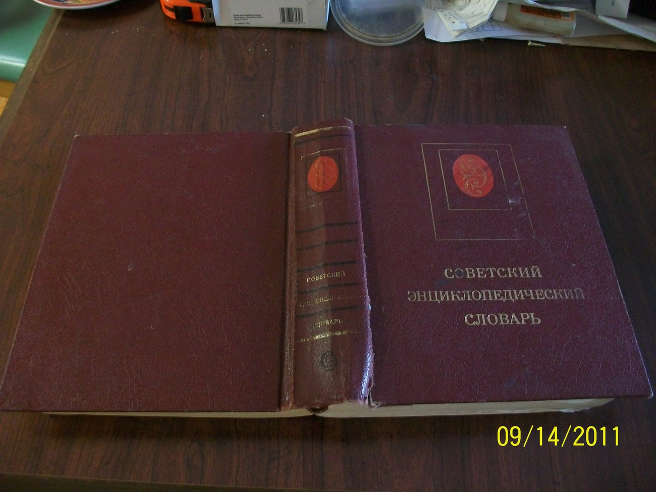 soviet encyclopedic dictionary by Prohorov, Moscow 1983