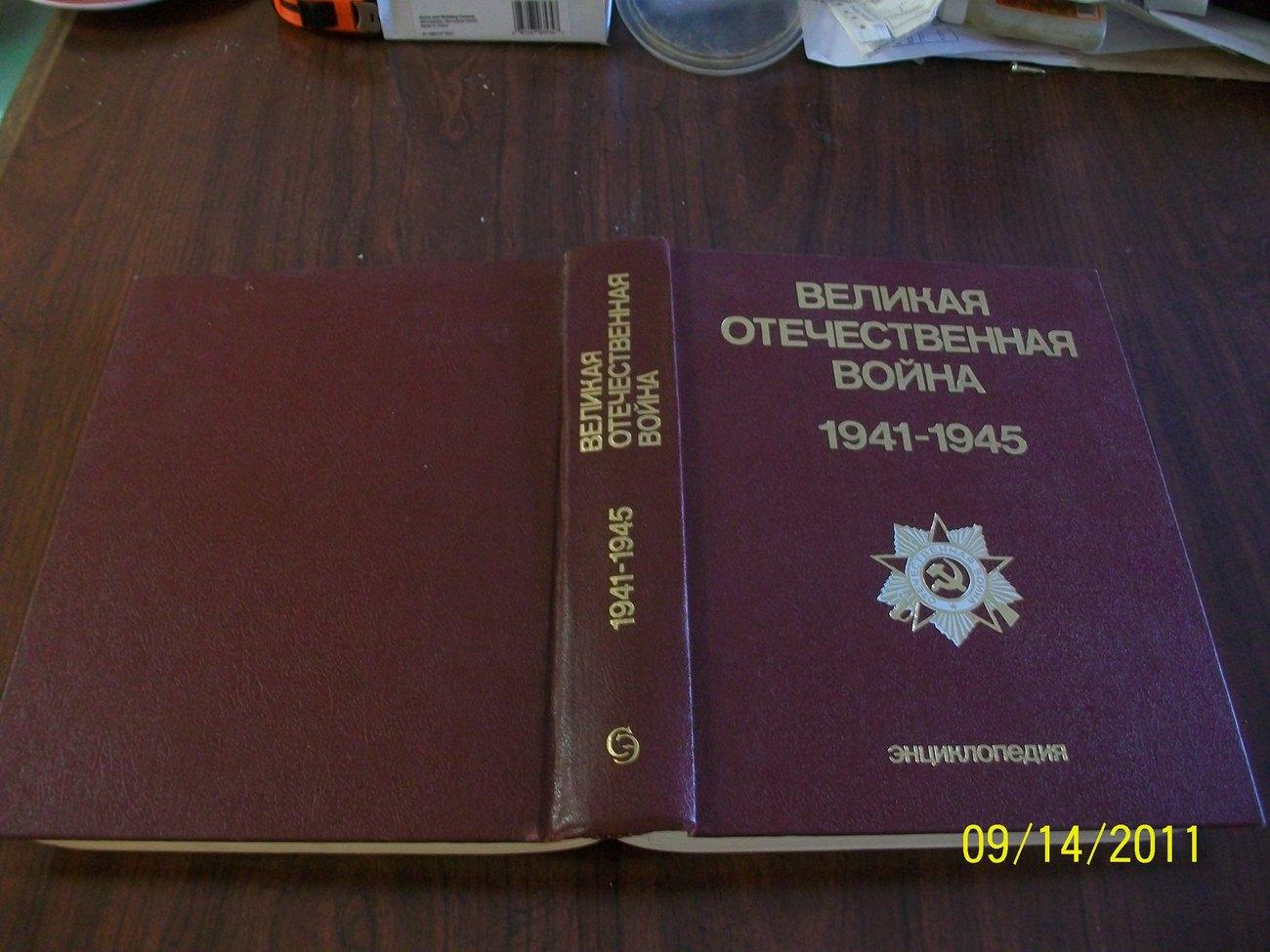 SOVIET ENCYCLOPEDIA OF GREAT PATRIOTIC WAR WW2 USSR