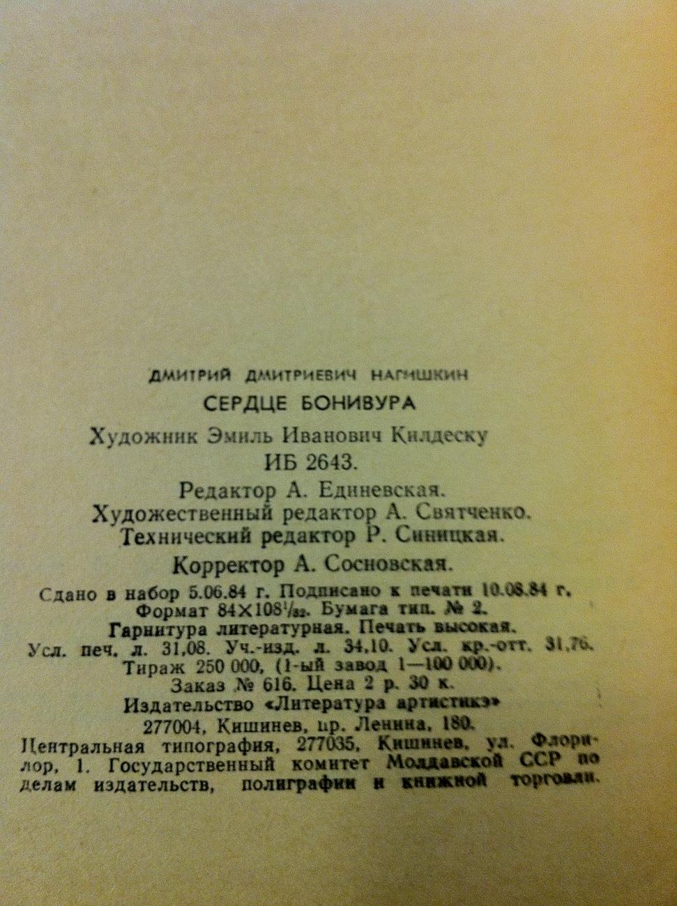 Дмитрий Нагишкин, Сер