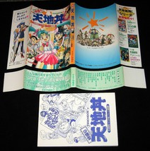 Tenchi Muyo! Tenchidon Book Color Manga Kawaii in Very Good Condition Anime - $9.97