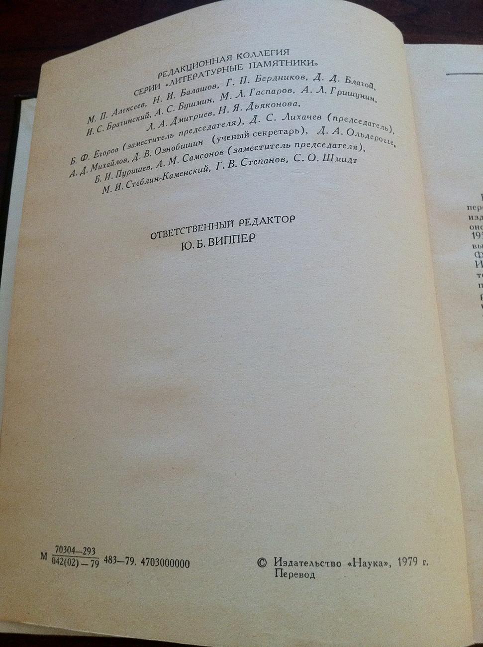 Монтень, Опыты, Наука, 19