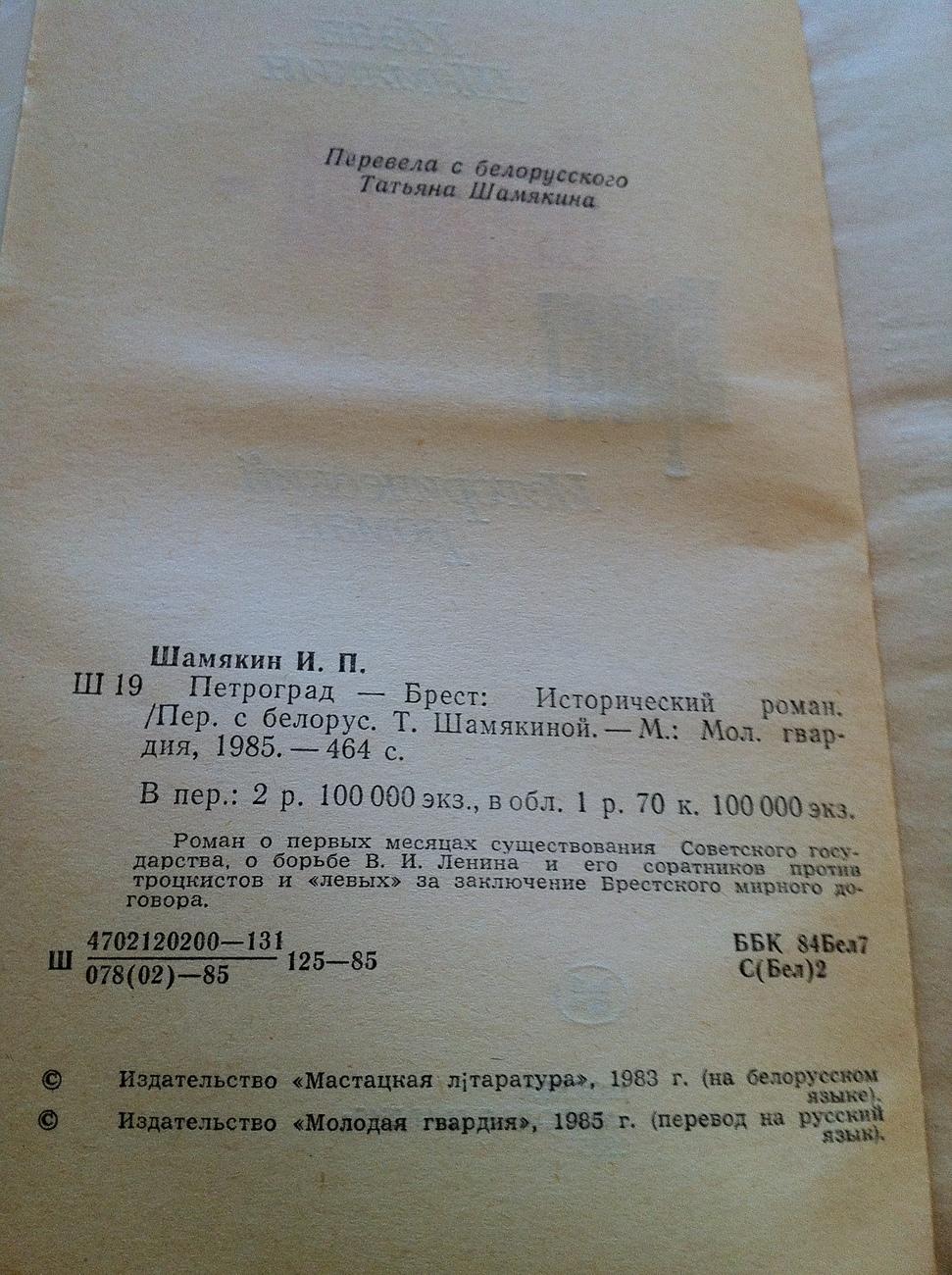 Иван Шамякин, ПетрогрÐ