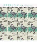 "C0958, Okinawa Rail, ""Bird in Danger of Extinction Series No.1"", Japan S... - $29.50"