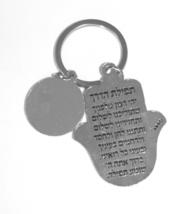 Judaica Kabbalah Keyring Keychain Key Charm Holder Hamsa Metal Enamel Red Mazal image 3