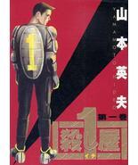 Ichi the Killer, Complete Series, Vols 1-10, Hideo Yamamoto +English - $59.99