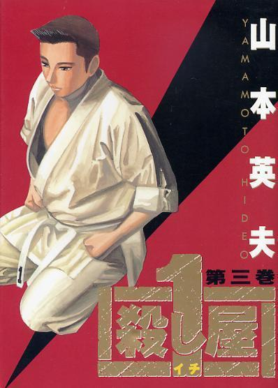 Ichi the Killer, Complete Series, Vols 1-10, Hideo Yamamoto +English