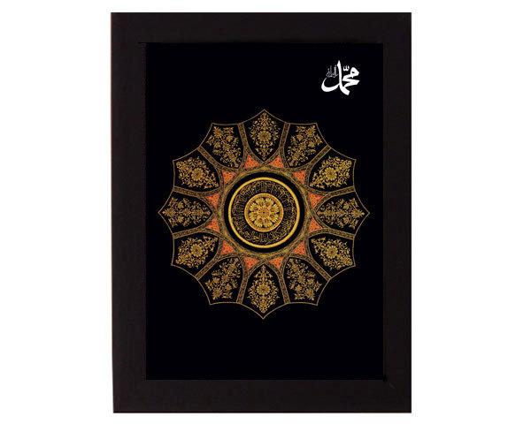 Frame: Islamic Calligraphy from the Topkapi Palace, Turkey -8x6 -Ramadan Gift - $12.18