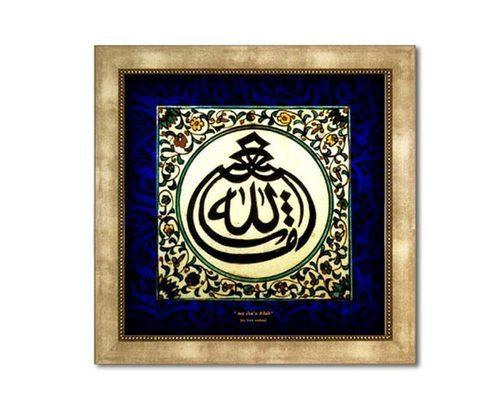 Framed Canvas Masha Allah 17x17 Islamic Calligraphy Art