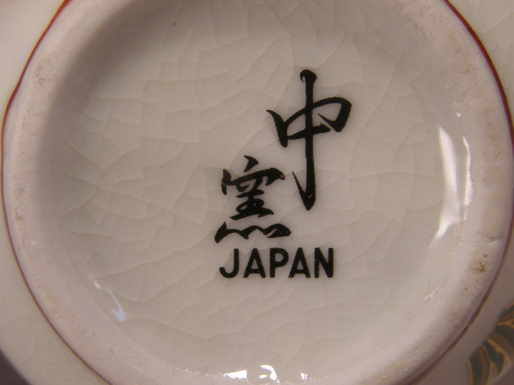 SAKE CUP - RED & ORANGE FLOWERS OUTLINED IN GOLD - MADE IN JAPAN - SKU#1747 image 3