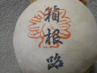 Vintage Oriental Bell Chinese Japanese Clay