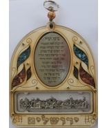 High quality wood plaque with Jerusalem representation Hebrew home bless... - £23.02 GBP