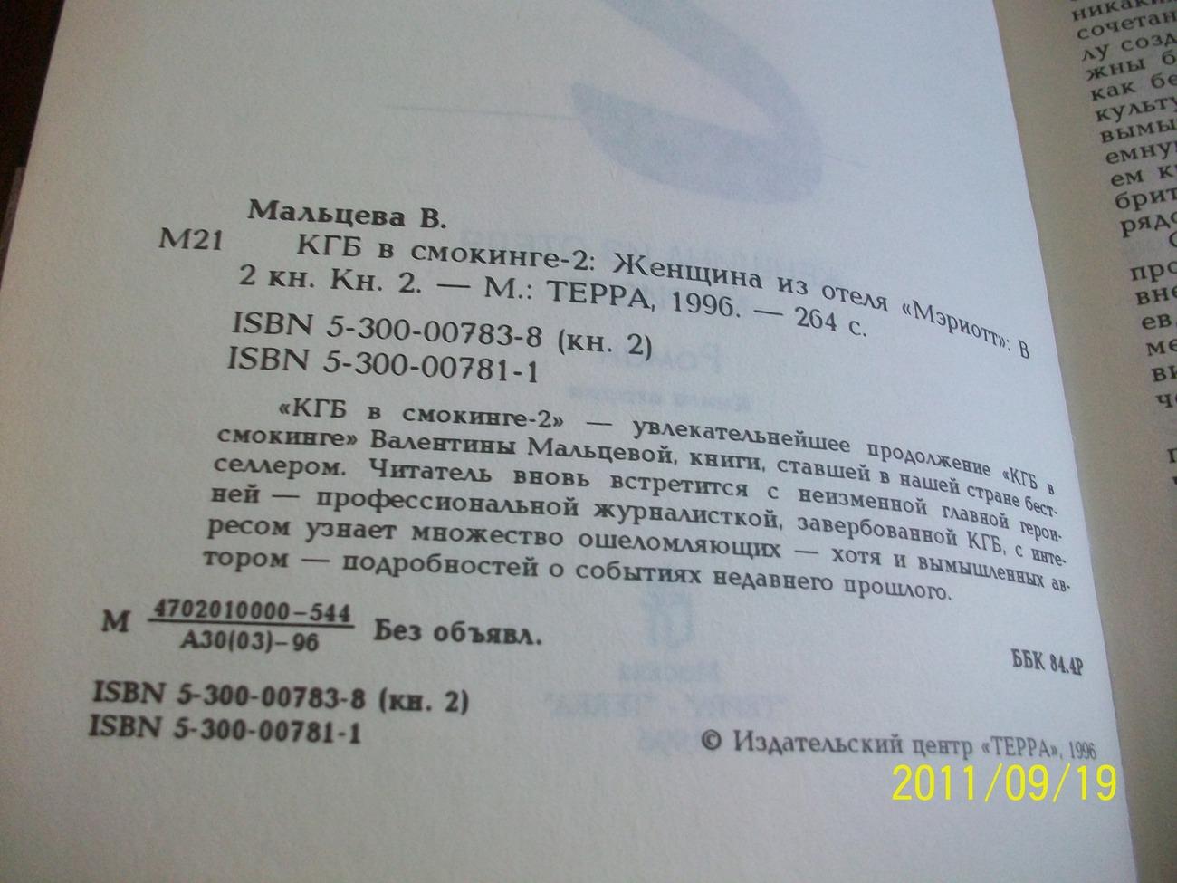 КГБ в смокинге - 2 Женщи