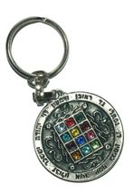 Judaica Keyring Keychain Key Holder Round Hoshen Plate High Priest Stones Israel
