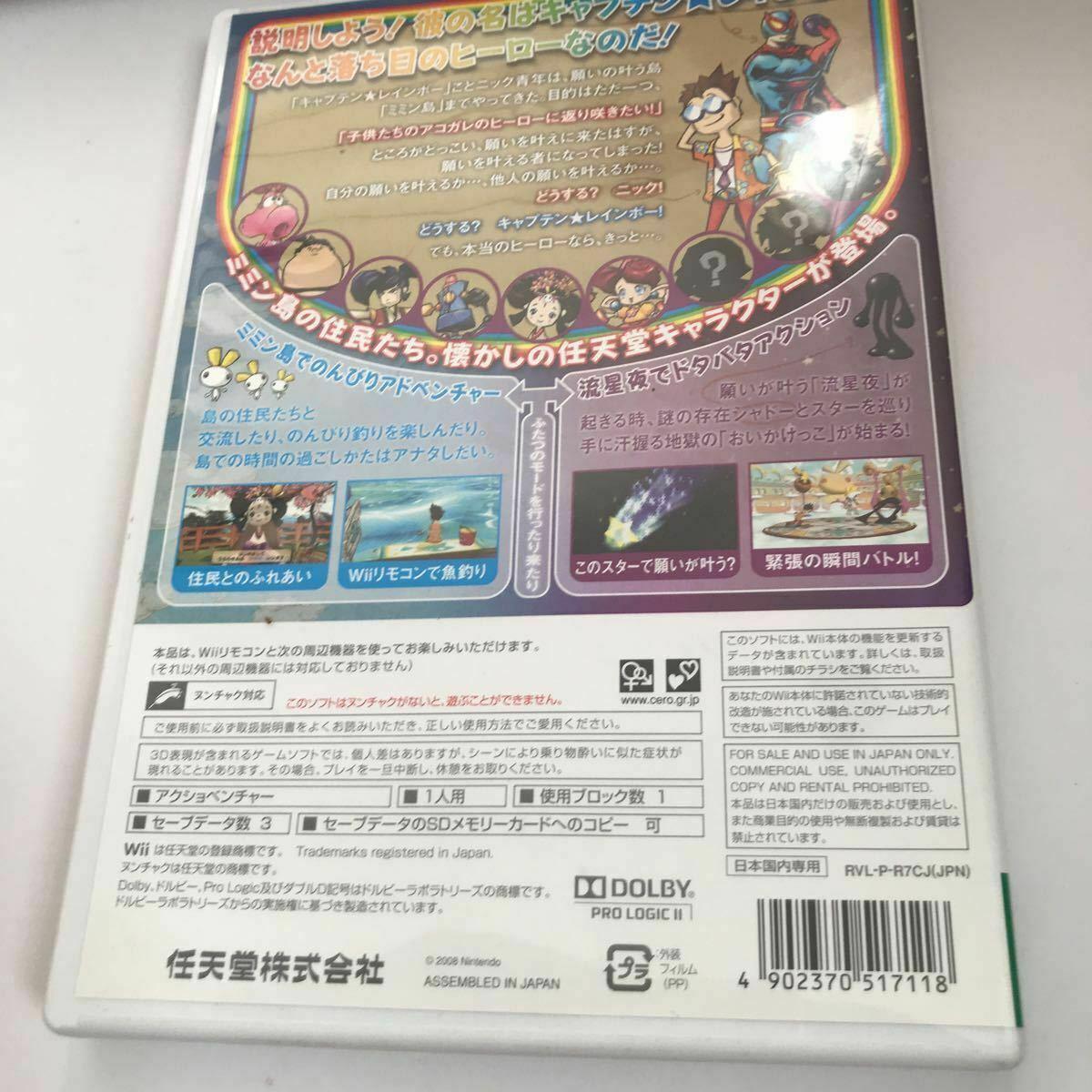 Nintendo Wii CAPTAIN RAINBOW image 2
