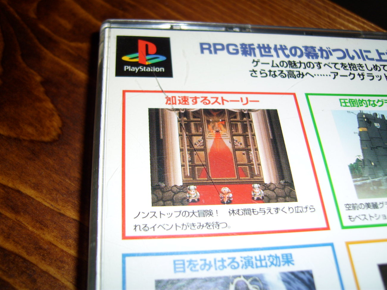 Arc the Lad Playstation game for Japan ONLY