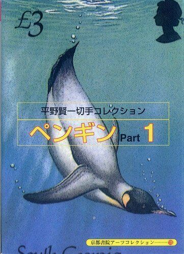 Kenichi Hirano Stamp Collection : Penguin #1 Japanese Collection Book