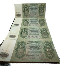 500 Ruble Notes 1912 Series (Four)  - Make me an offer! - $55.00