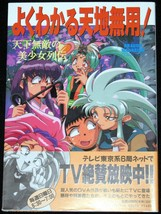 Tenchi Muyo! Forever Unchanging World Book Unbeatable Girls of Beauty Li... - $9.97