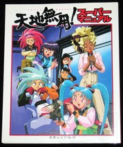 Tenchi Muyo! Super Manual No. 13 Book Anime Manga Supermanual Japanese V... - $12.97