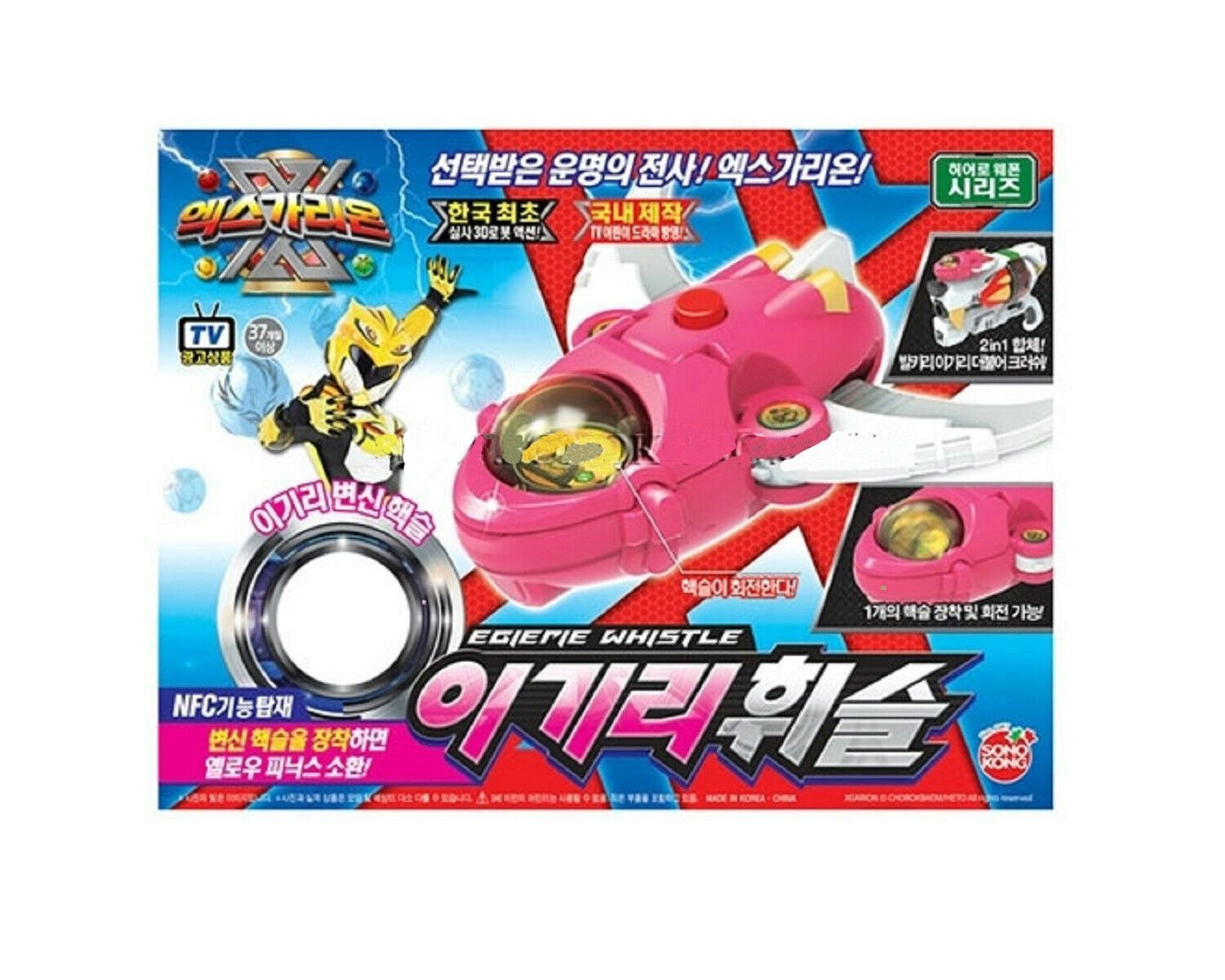 X-Garion Egierie Whistle Hero Toy Weapon