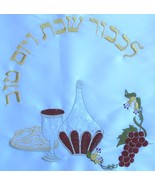 Shabbat Challah bread cover grapes kidush wine design from Israel FREE S... - £9.24 GBP