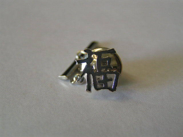 """Sterling Silver Chinese Writing Tie Tack """"Happiness"""""""