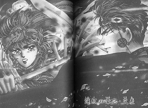 Basara Volume 13, by Yumi Tamura, Japanese Manga +English