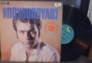 The Best of YANNIS POULOPOULOS No. 2 - Aris Records LARS 200