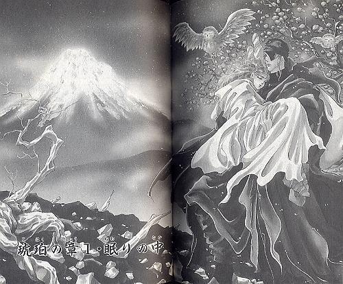 Basara Volume 15, by Yumi Tamura, Japanese Manga +English