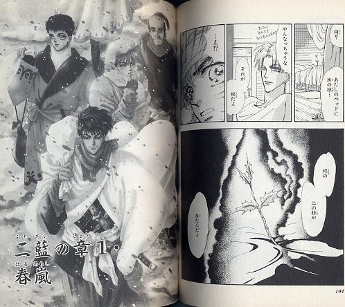 Basara Volume 18, by Yumi Tamura, Japanese Manga +English