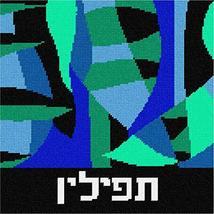 pepita Tefillin Abstract Blues Needlepoint Canvas - $82.00