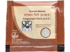 5 X Patanjali Ayurvedic Remedy Herbal & Natural Sangeyasav Pishti Sat 5GM - $11.87