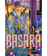 Basara Vol.#23 Manga by Yumi Tamura +English - $5.00